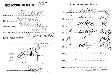Архив А.И. Полякова