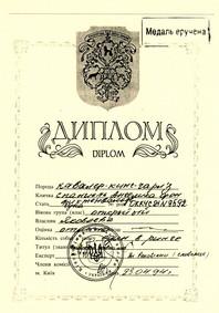 Архив А.И.Полякова