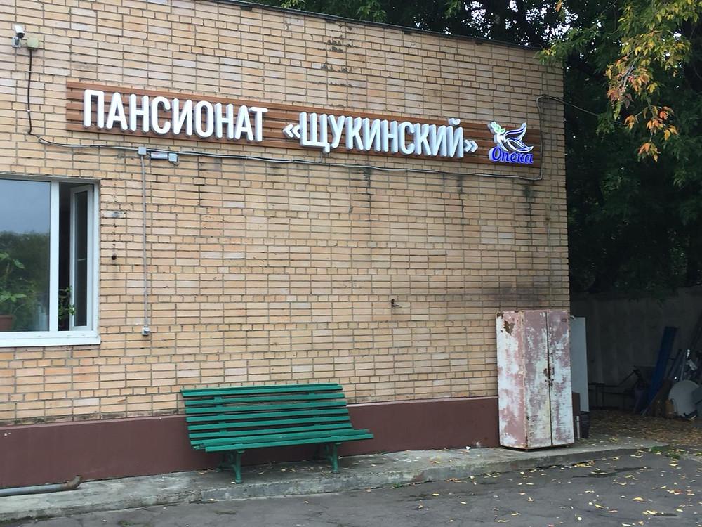 Пансионат Щукинский вывеска
