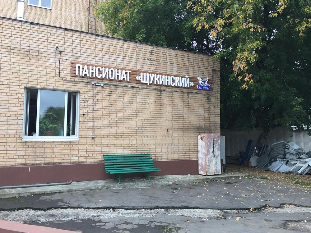 Пансионат Щукинский
