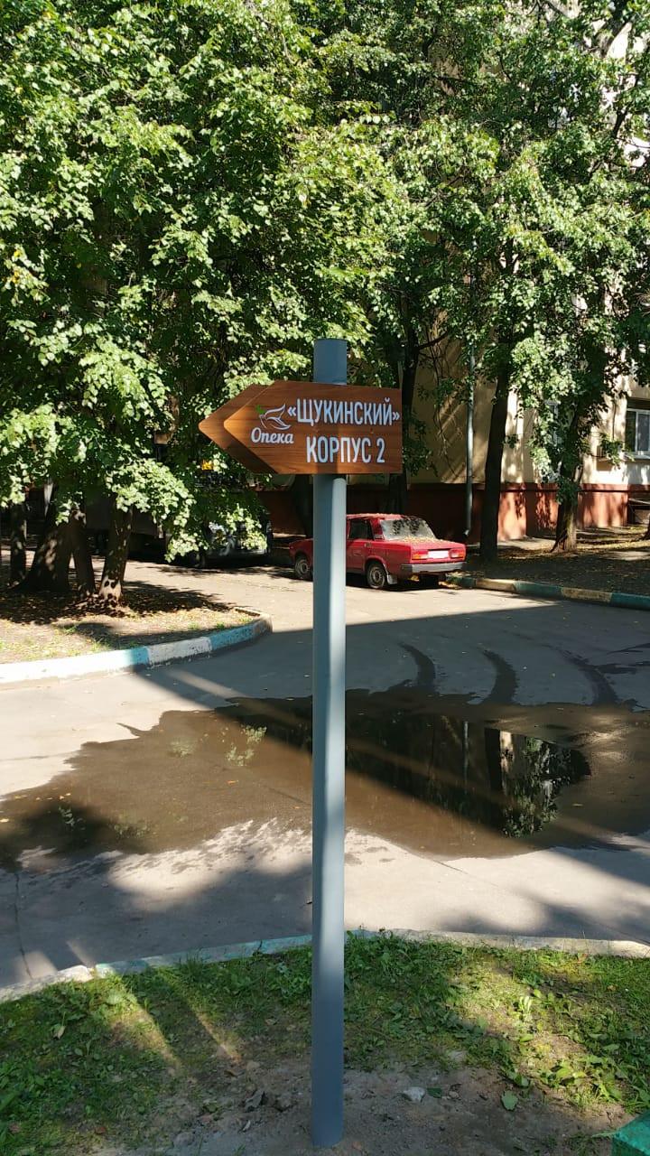 Указатель пансионата Щукинский