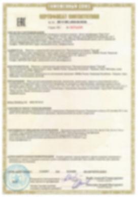 Сертификат на сандалии.jpg