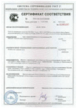 Сертификат чешки  2018 г..jpg