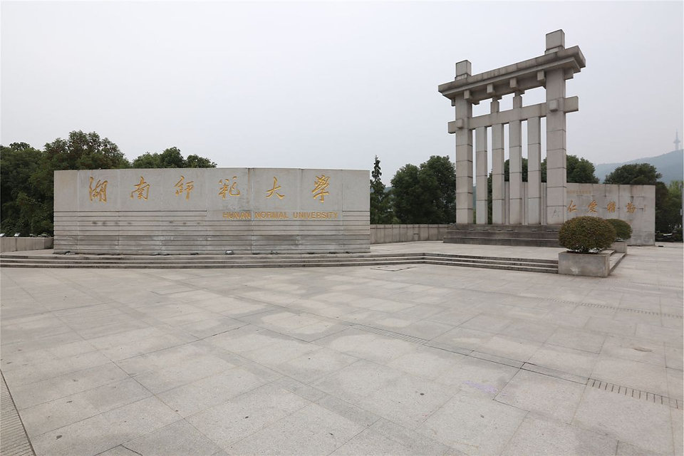 Gate of Hunan Normal University.jpg