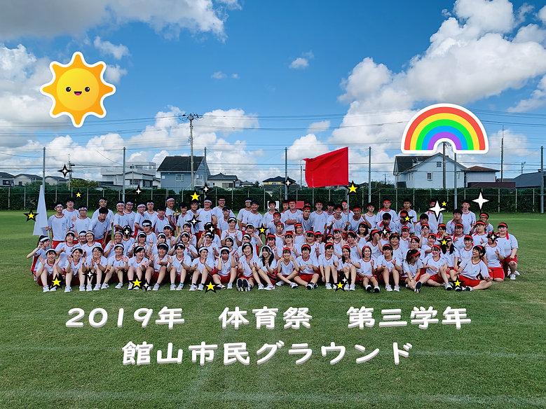 体育祭3年.jpg