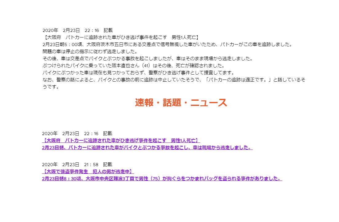 事故 事件 大阪 速報 市