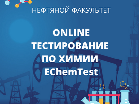 Онлайн-тестирование по химии EChemtest