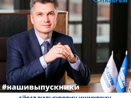 Выпускник КНИТУ стал генеральным директором ООО «Газпром переработка»