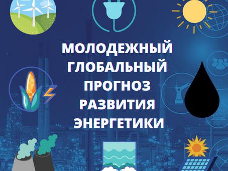 """Проект """"Молодежный глобальный прогноз развития энергетики"""""""