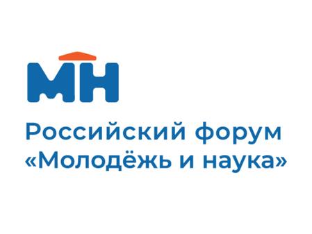 Российский форум «Молодёжь и наука»