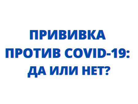 Прививка против COVID-19: да или нет?