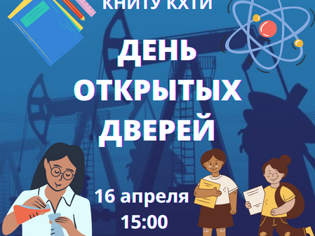 День открытых дверей КНИТУ!