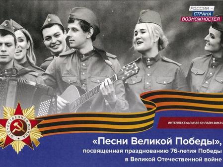Интеллектуальная онлайн-викторина «Песни Великой Победы»