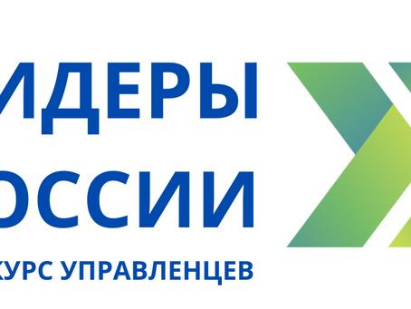 4-ый сезон конкурса управленцев «Лидеры России»