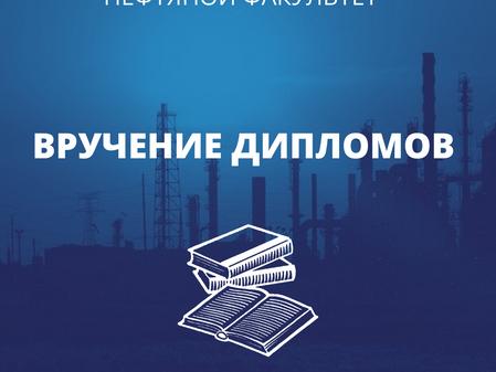 Вручение дипломов бакалаврам нефтяного факультета