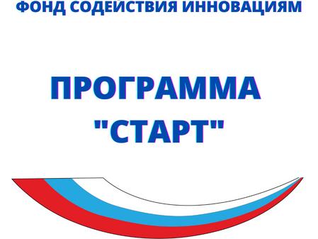 📌Фонд содействия инновациям объявляет о начале приема заявок на участие в программе «СТАРТ-1»