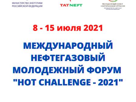 Международный нефтегазовый молодежный форум «HackathonOil TECH Challenge2021»