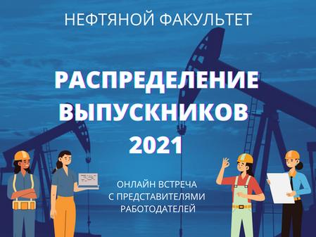Распределение выпускников нефтяного факультета 2021