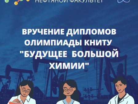 """Вручение дипломов олимпиады КНИТУ """"Будущее большой химии"""""""