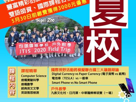 JTIS夏校課程出爐!! 課程訓練趣味皆具備
