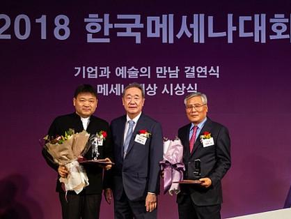 이만선 오성정보통신 대표, 2018메세나 대상 'Arts & Business상' 수상