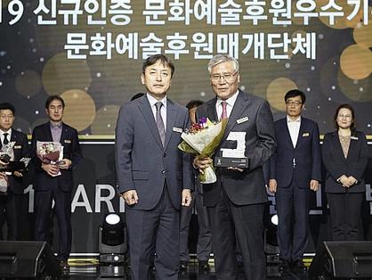 오성정보통신, 문화예술후원 우수기관 선정