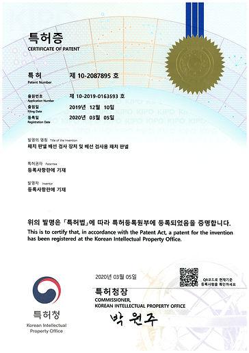 특허5-1.jpg