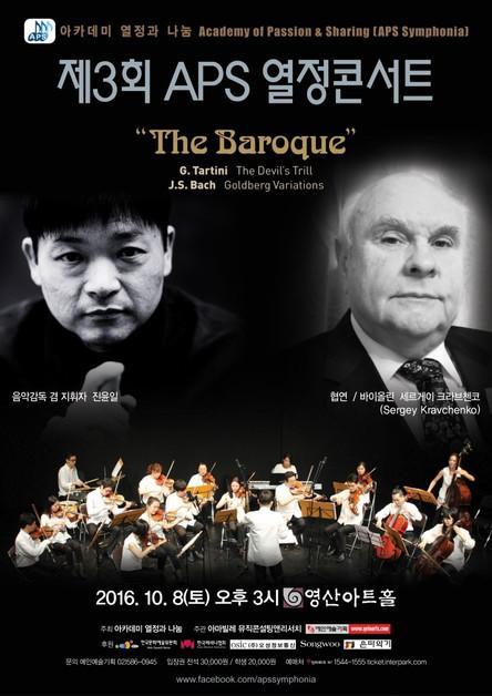 """후원단체 아카데미 열정과 나눔 Academy of Passion & Sharing (APS Symphonia) 제3회 APS 열정콘서트 """"The Baroque"""""""