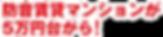 防音賃貸マンションが5万円台から!