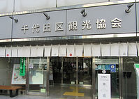 千代田区観光案内所_IMG_6802.jpg
