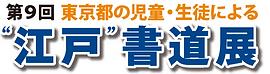 江戸書道展.png