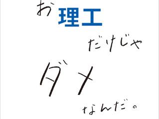 ブログリレー32日目<文系教養について!!①>