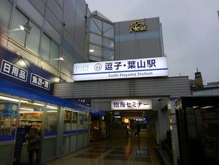 ブログリレー48日目<逗子葉山の隠れ美味しい店>
