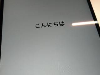 ブログリレー28日目<スマホ離れ>