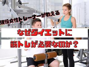 【現役女性トレーナーが教える】なぜダイエットに筋トレが必要なのか?