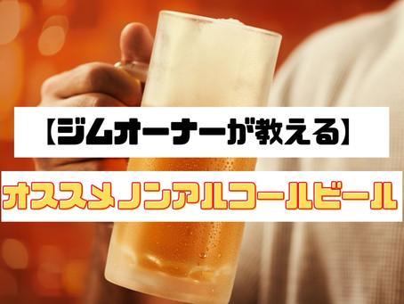 ジムオーナーが教える!!オススメノンアルコールビール!