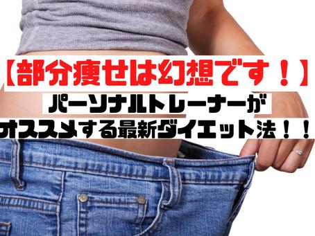 【部分痩せは幻想です!】パーソナルトレーナーがオススメする最新ダイエット法!!