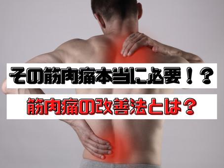 その筋肉痛本当に必要!?筋肉痛の改善法とは?