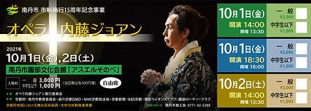 joan ticket_A.jpg