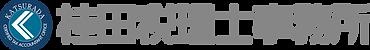滋賀の相続税専門税理士 家族信託 桂田税理士事務所のロゴ