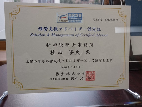 【中小企業の経営支援アドバイザー認定を受けました】