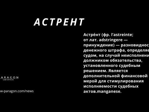 АСТРЕНТ