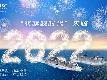 MSC 明年「雙旗艦」走中國