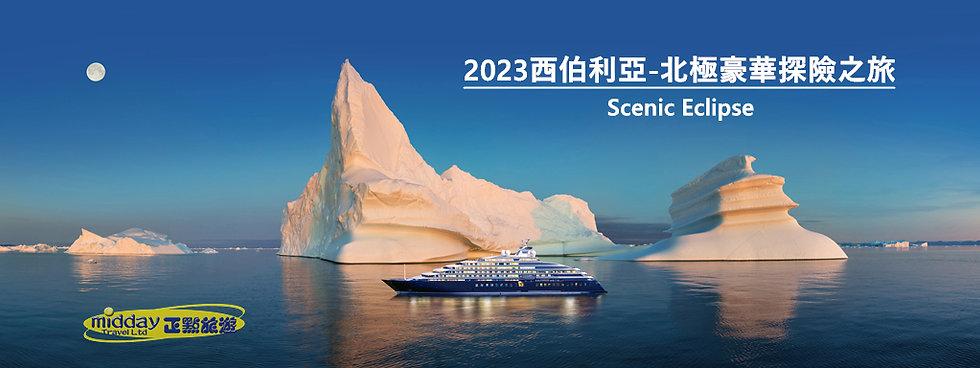 2023 Arctic Group Banner.jpg
