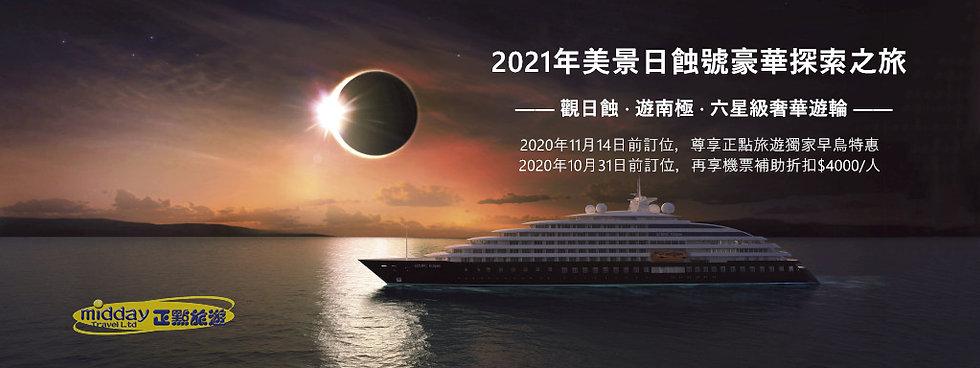2021 Solar Eclipse Tour_Special.jpg