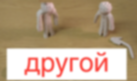 other Russian.png