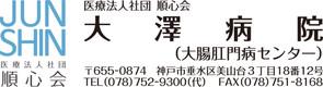 大澤病院 HP.jpg