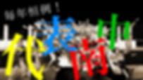 えもりさんによる代表南中画像.jpg