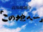えもりさんによるこの地へ~画像.jpg