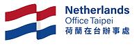 荷蘭在台辦事處logo.png